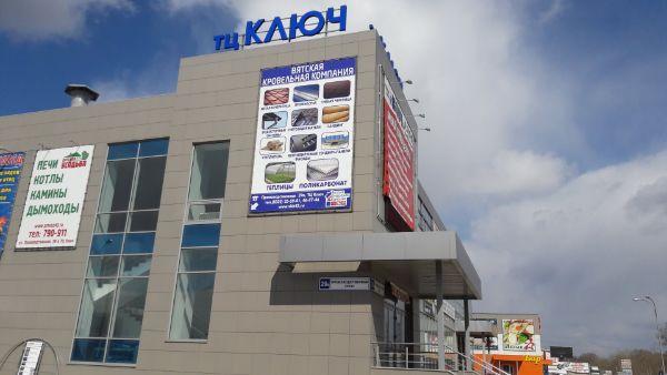Торговый центр Ключ