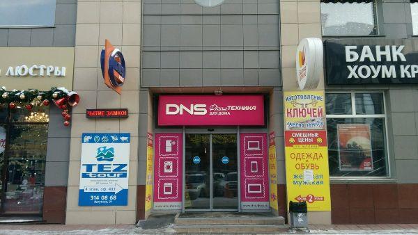 Торговый центр на ул. Ватутина, 31