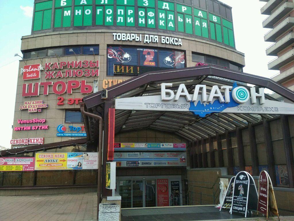 продажа помещений в ТЦ Балатон