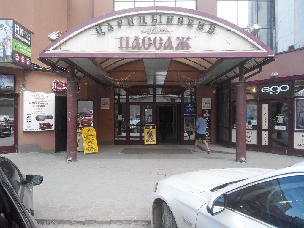 ТЦ Царицынский пассаж