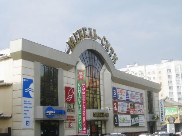 Торговый центр Мебель-Сити