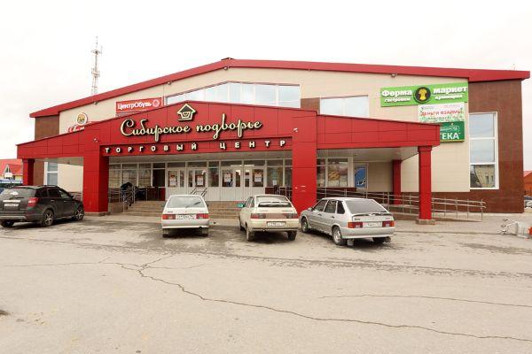 Торговый центр Сибирское подворье