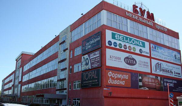 Специализированный торговый центр БУМ