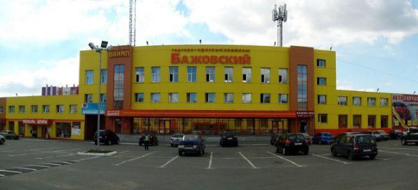 Торгово-офисный комплекс Бажовский