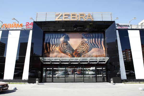 Торговый центр Zebra (Зебра)