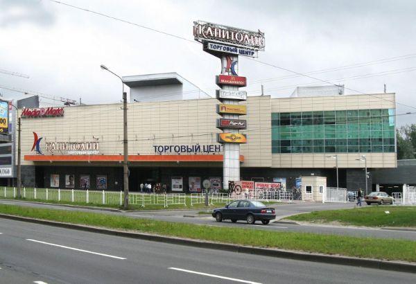 Торговый центр Капитолий Outlet (Капитолий Аутлет)