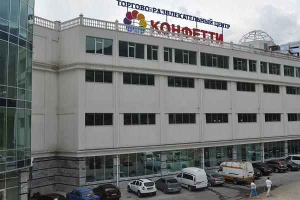Торгово-развлекательный центр Конфетти
