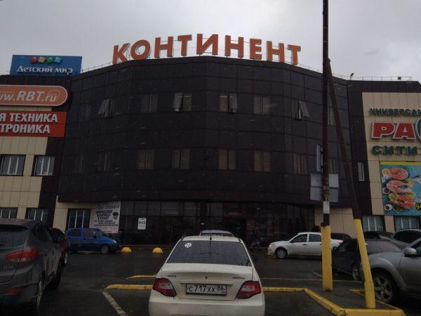 Торгово-развлекательный центр Континент