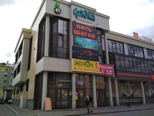 Торговый центр Смена