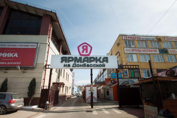 Торгово-выставочный комплекс Ярмарка на Донбасской