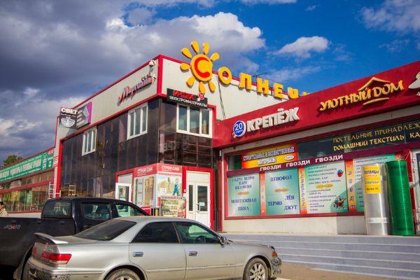 Специализированный торговый центр Солнечный