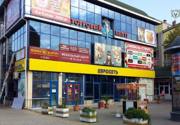 Торговый центр Татулян