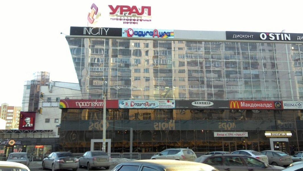 Торгово-развлекательном центре Урал