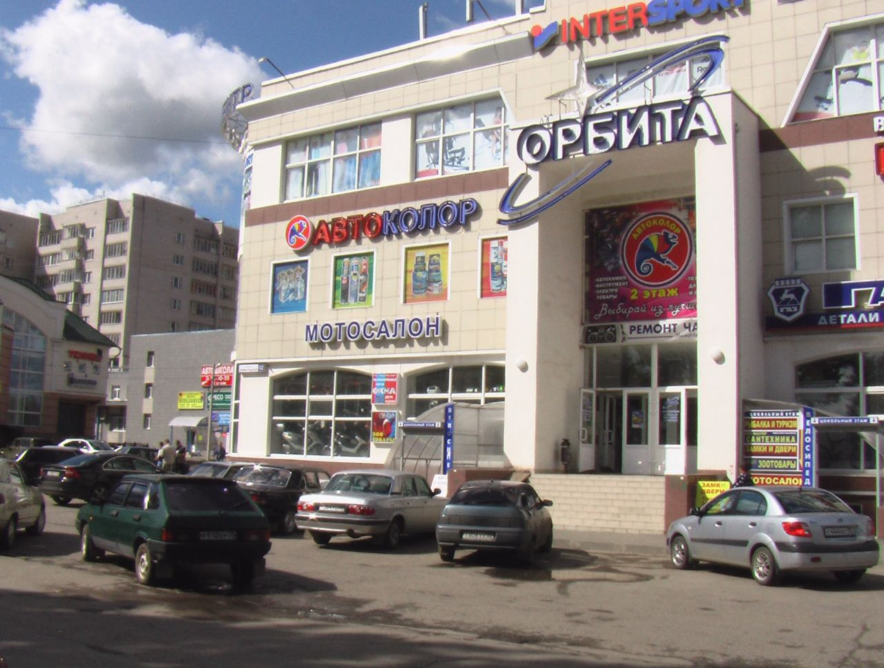 Торговом центре Орбита