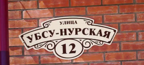 3-я Фотография ЖК «по ул. Убсу-Нурская, 12  (микрорайон Спутник)»
