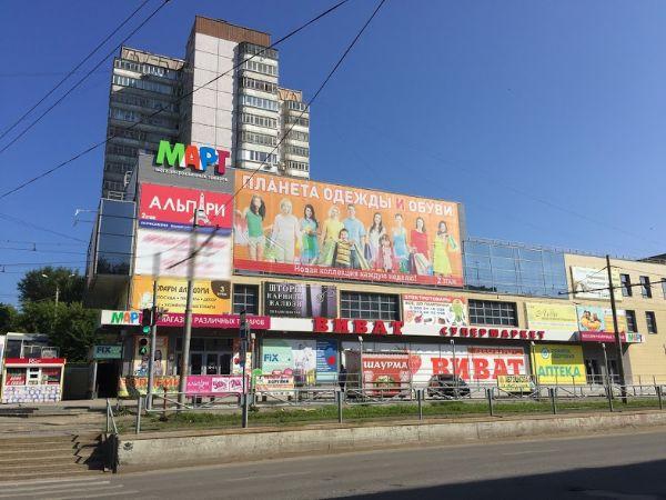 Торгово-офисный комплекс Март