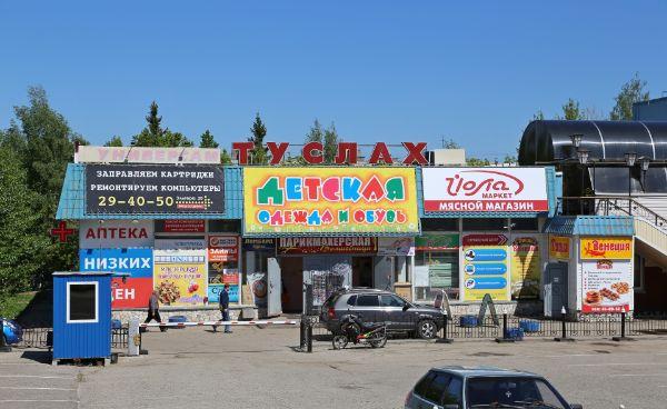 Торгово-офисный комплекс Туслах