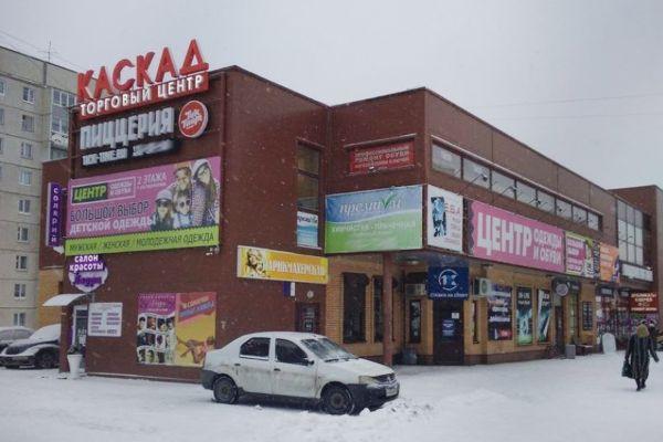 Торговый центр Каскад