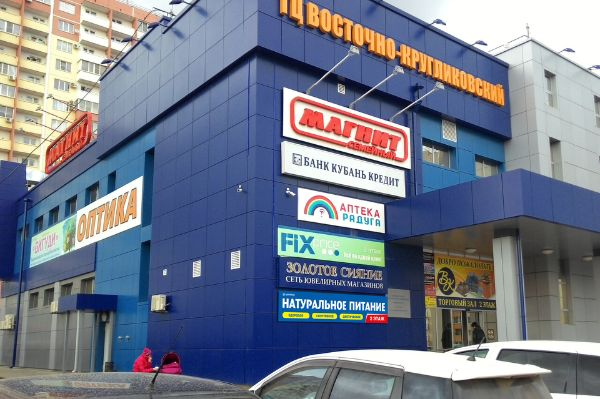 Торговый центр Восточно-Кругликовский