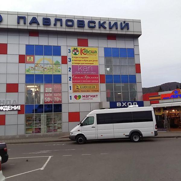 Торговый центр Павловский