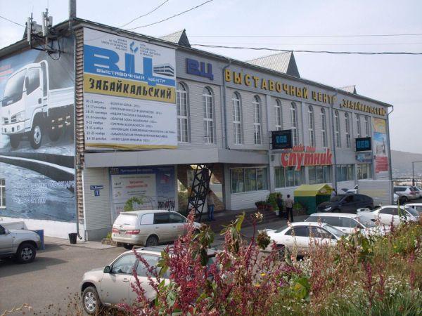 Торгово-выставочный комплекс Забайкальский
