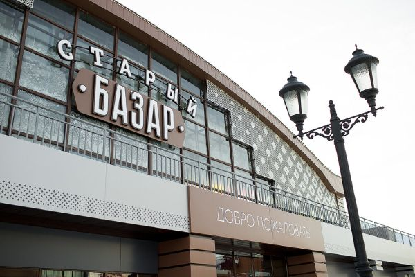 Торговый комплекс Старый Базар