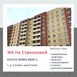 ул. Стрелковая