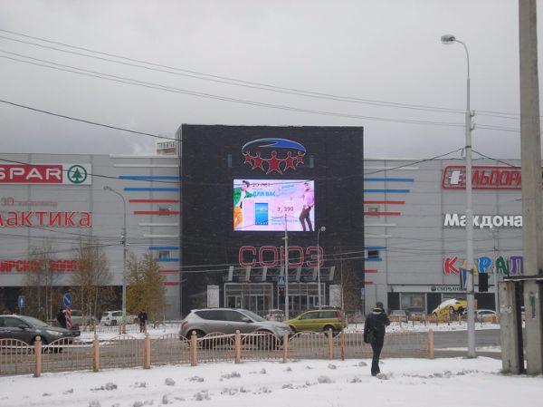Торгово-развлекательный центр Союз