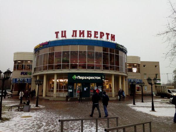 Торговый центр Либерти