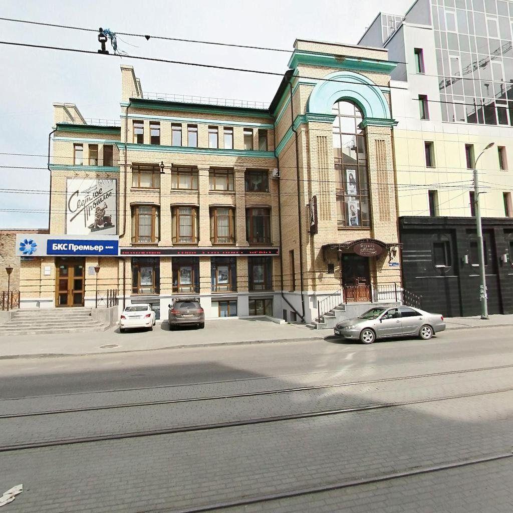 Бизнес Центр на ул. Маркса 48