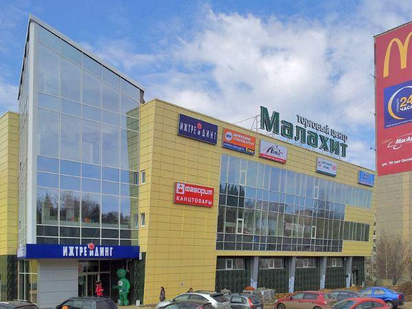 Торговый центр Малахит
