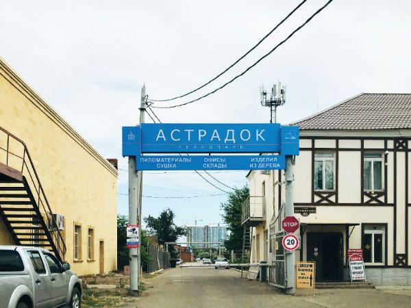 Технопарк Астрадок
