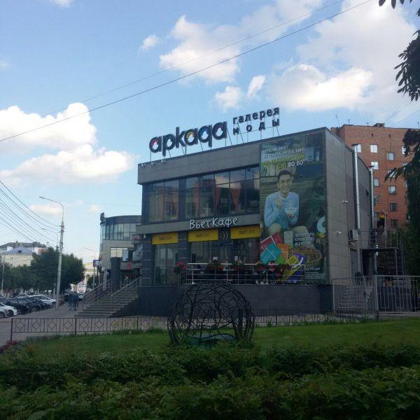 Торговый центр Аркада