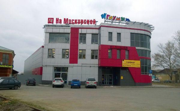 Торговый центр На Московской