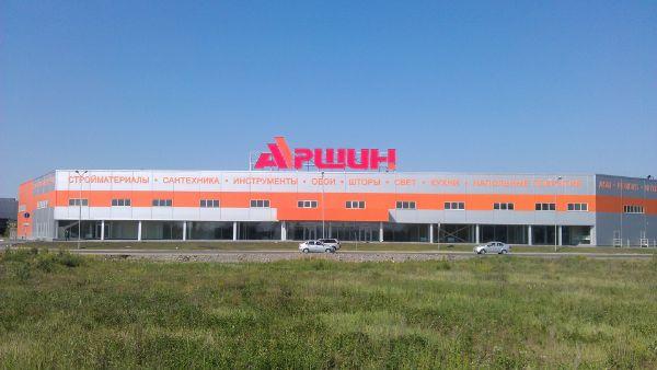 Специализированный торговый центр Аршин