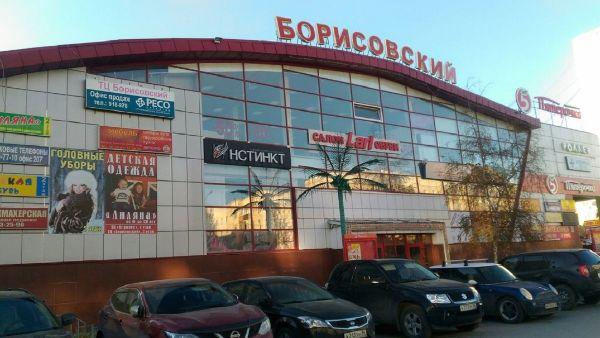 Торговый центр Борисовский