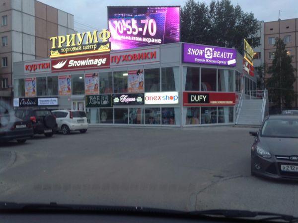 Торговый центр Триумф