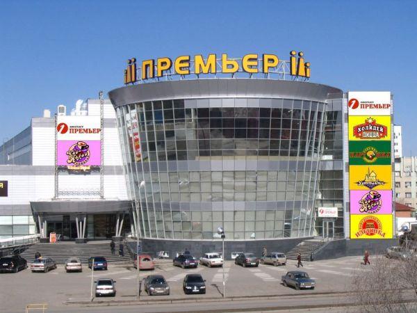 Торгово-развлекательный центр Премьер
