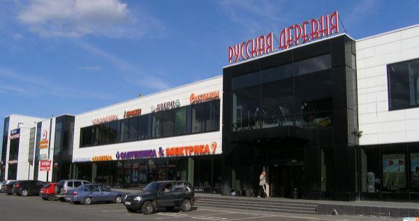 Торгово-выставочный комплекс Русская Деревня