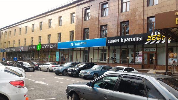 Бизнес-центр Плаза