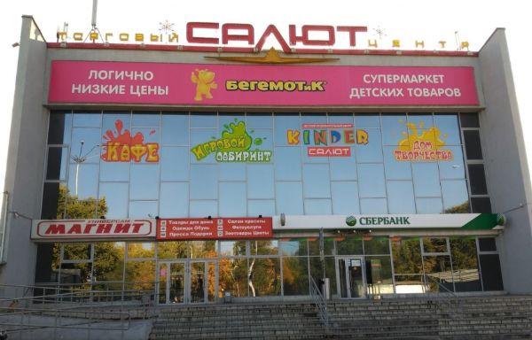 Торговый центр Салют