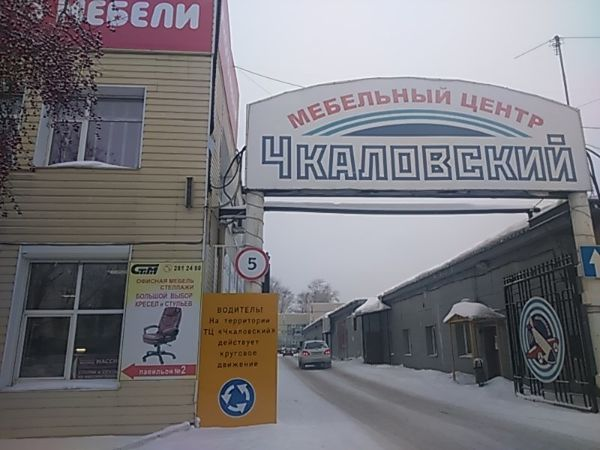 Специализированный торговый центр Чкаловский