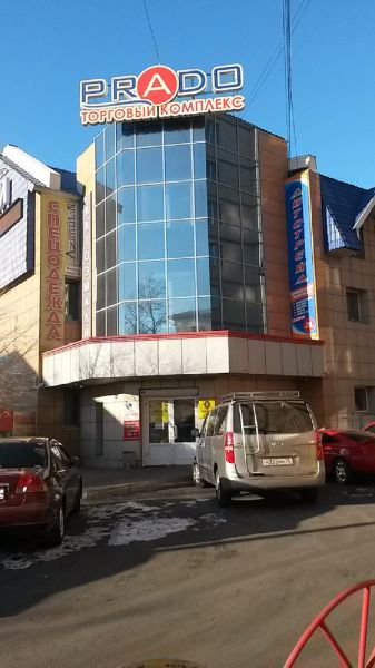 Торговый центр Prado (Прадо)