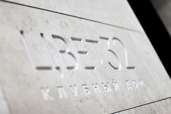 22-я Фотография ЖК «Клубный дом ЦВЕТ32»