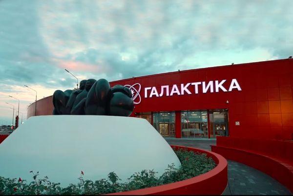 Торгово-развлекательный центр Галактика