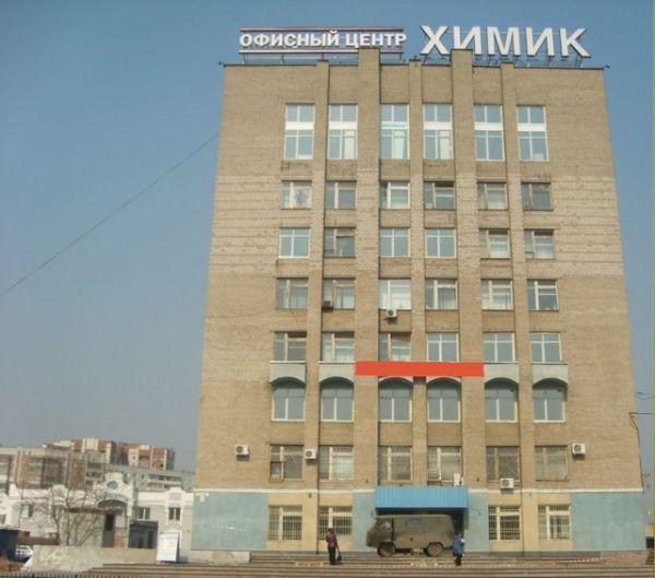 Офисный центр Химик