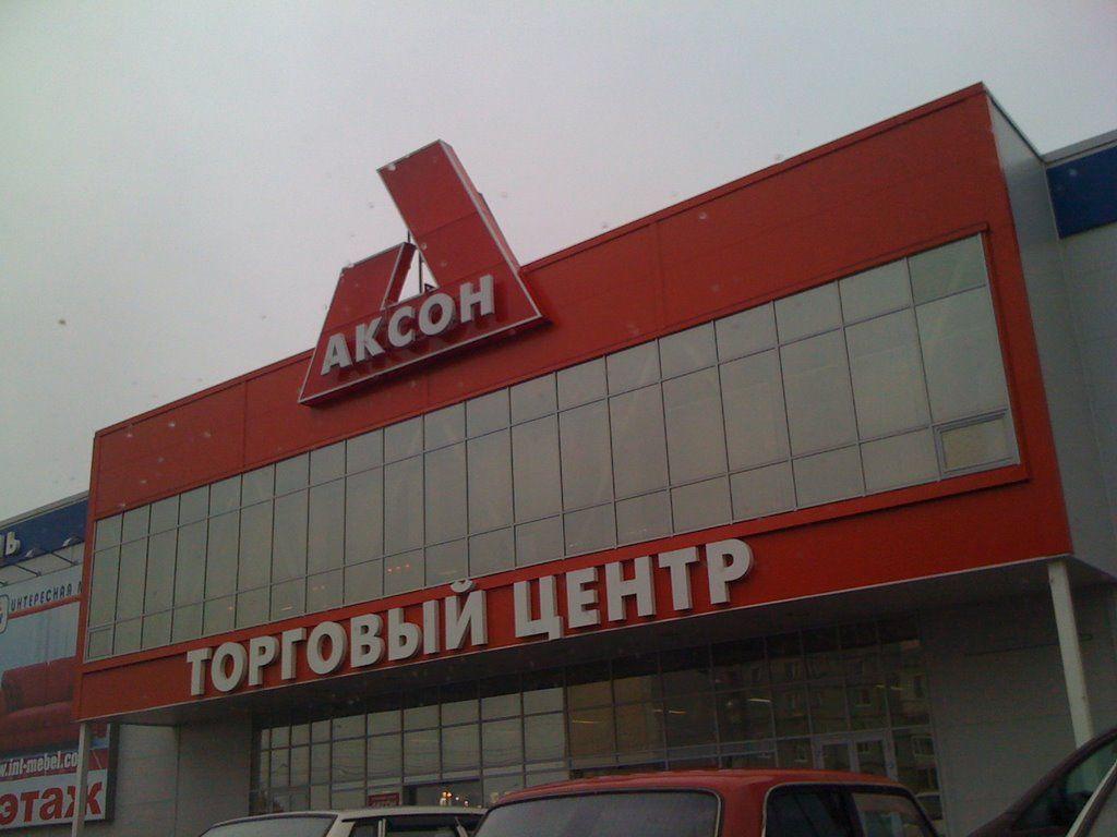 аренда помещений в ТЦ Аксон