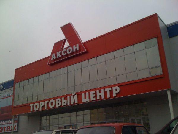 Торговый центр Аксон