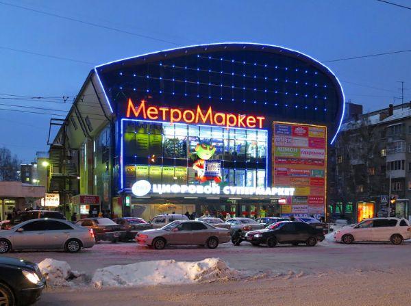 Торговый центр МетроМаркет