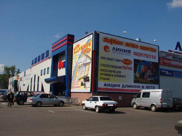 Торговый центр Линия-2